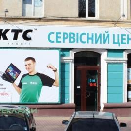 монтаж банеру