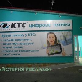 реклама рівне