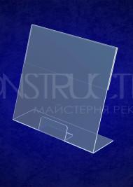 Цінник настільний L-подібний з прозорого оргскла 130x150мм