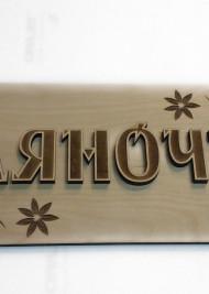 деревяна табличка на двері