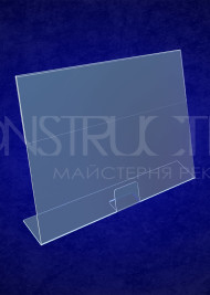 Цінник з прозорого акрилу під формат А4 настільний L-подібний
