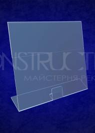 Цінник настільний L-подібний з прозорого акрилу 120x170мм