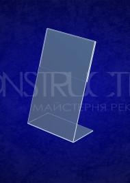 Цінник настільний L-подібний з прозорого акрилу 80x120мм