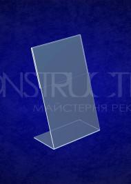 Цінник настільний L-подібний пластиковий 40х60мм