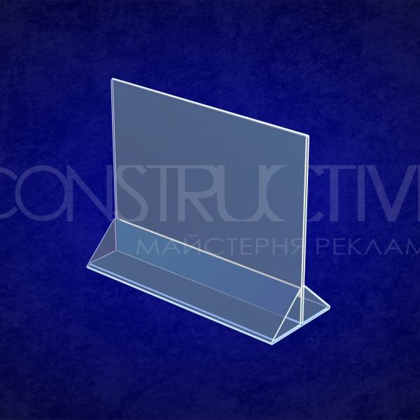 Меню холдер з прозорого оргскла формат А5 150х210мм – вигідно представить розміщення інформації, акцій та пропозицій перед відвідувачем. Пластикове меню тривалий час зберігає презентабельний вигляд.
