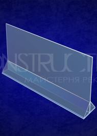 Меню холдер з прозорого акрилу під формат 150х420 мм