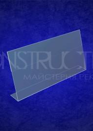 Цінник настільний L-подібний з прозорого оргскла під формат 40х20мм