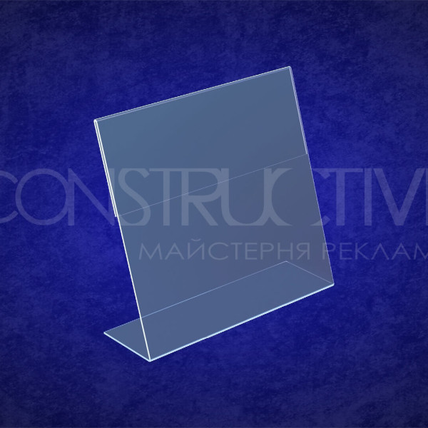 Цінник з прозорого акрилу під формат А5 настільний L-подібний