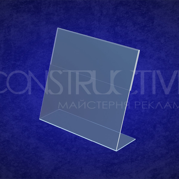 Цінник настільний L-подібний з прозорого акрилу 100x70мм