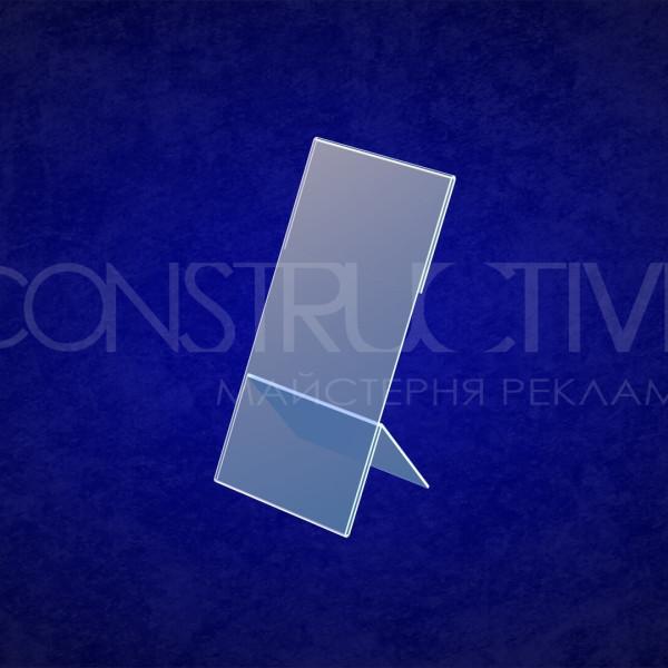 Одностороннє меню з прозорого акрилу під формат 210х100 (єврофлаєр)