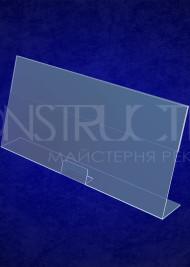 Цінник настільний L-подібний пластиковий 310x140мм