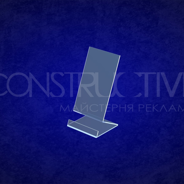Підставка під меню з прозорого оргскла під формат 210х100