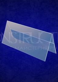 Подвійне меню з прозорого оргскла під формат 210х100