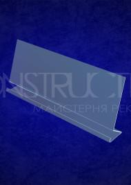 Пластикова підставка під меню формат 150х420