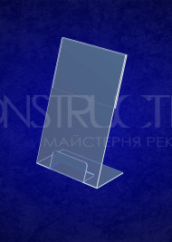 Цінник настільний L-подібний пластиковий під формат єврофлаєр