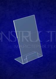 Цінник настільний L-подібний з прозорого оргскла 100x150мм