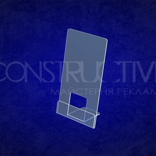 Підставка під меню з прозорого оргскла формат 210x100