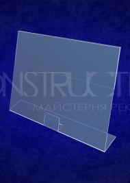 Цінник настільний пластиковий L-подібний 150x110мм