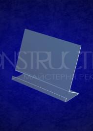 Підставка під меню з прозорого оргскла формат А5 150х210 мм