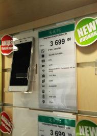 Підставка під смартфон з цінником для економпанелі.