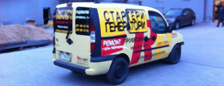 reklama-na-avto-2